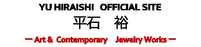 平石裕オフィシャルサイト YU HIRAISHI